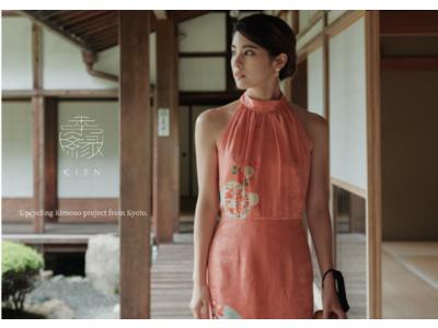 京都発、着物アップサイクルブランド「季縁-KIEN-」が10月6日より伊勢丹新宿店にて期間限定POP-UP STOREをオープン