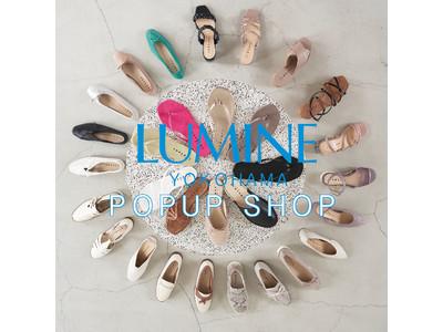 【ルミネ初出店】小さいサイズの靴専門D2Cブランド「FOREMOS marco」ルミネ横浜店にて POPUP SHOP がOPEN!