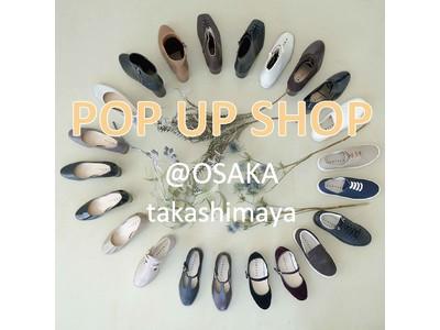 【大阪高島屋】小さいサイズの靴専門D2Cブランド「FOREMOS marco」POPUP が大阪にて開催決定!