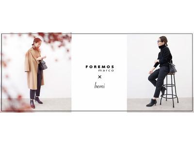 パーソナルスタイリストbemi × FOREMOS marco(フォアモスマルコ)初のブーツコラボ!小足さん向け大人のサイドゴアブーツが登場