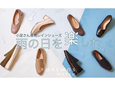 小さいサイズの靴ブランド 「FOREMOS marco(フォアモスマルコ)」初となるレインシューズを「makuake(マクアケ)」上で受注予約販売開始。