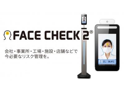 """非接触サーモグラフィー体温計 """"FACE CHECK2(R)(フェイスチェック)"""" を新発売"""