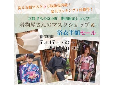 京都で着物屋さんのマスク期間限定ショップ開催!