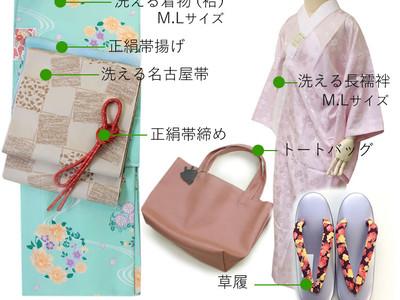 9月 秋冬着物在庫処分セール&kimono屋さんが作ったマスクショップ開催のお知らせ