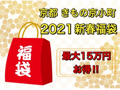 最大15万円もお得!京都 きもの京小町の2021年新春福袋 お店でもおうちでも注文可能に