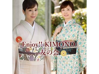 着物を後世にしっかり引き継ぎたい! そんな人が集まる『Enjoy!! KIMONO 友の会』 会員募集を始めました