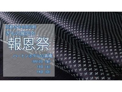 3日間限定!年に1度の大阪開催 きもの展示会「報恩祭」ご来場予約で肌に優しい絹〇〇プレゼント!