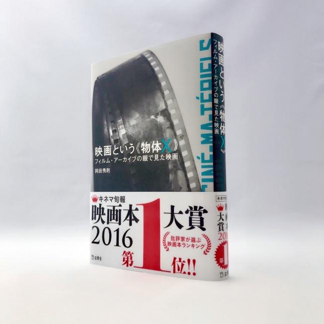 キネマ旬報映画本大賞2016第1位...