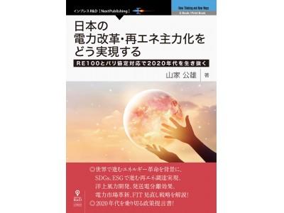 新エネルギー革命、脱炭素化社会への指南書!『日本の電力改革・再エネ主力化をどう実現する RE100とパリ協定対応で2020年代を生き抜く』発行