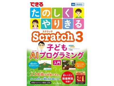 プログラミングを通して人工知能のしくみがわかる!新刊『できる たのしくやりきるScratch3 子どもAIプログラミング入門』12月4日発売