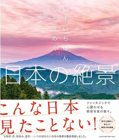 ベストセラー『いまいちばん美しい日本の絶景』に続く、絶景写真集の決定版!『いまいちばん心ときめく日本の絶景』発売