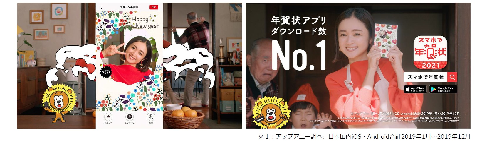 安達祐実さんご出演 ダウンロード数No.1「スマホで年賀状2021」新TVCM 2020年11月28日(土)より全国でオンエア開始!