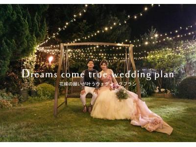 メテオールウェディング、自由で高品質なのに結婚式の費用が最大100万円安くなる『ドリカムプラン』をリリース!!