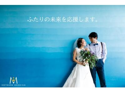 花嫁が得する。花嫁応援企画スタート!!結婚式費用が安くなる『ふたりの未来を応援します。』をニューリリース!!