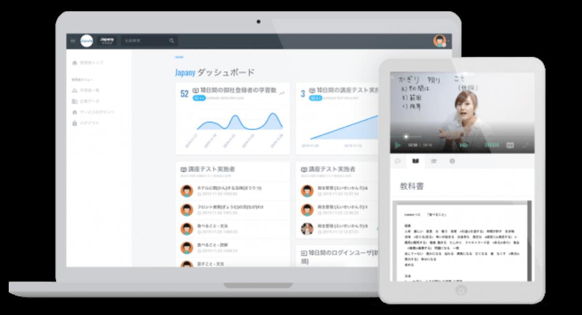 千葉地域開発協同組合様が、外国人技能実習生の入国後支援として、オンライン日本語学習教材「Japany Language」を導入