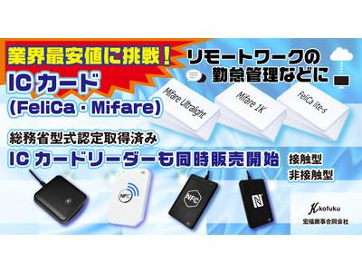 【業界最安値に挑戦!】ICカード「フェリカ、マイフェア」総務省型式認定のICカードリーダーも同時に2月27日販売開始!リモートワークで需要拡大!
