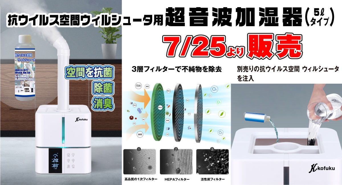 【宏福商事合同会社】東京の飲食店を応援します!空間除菌で安心・安全な店内を提供しお客様にご来店頂ける無償モニター店舗募集!
