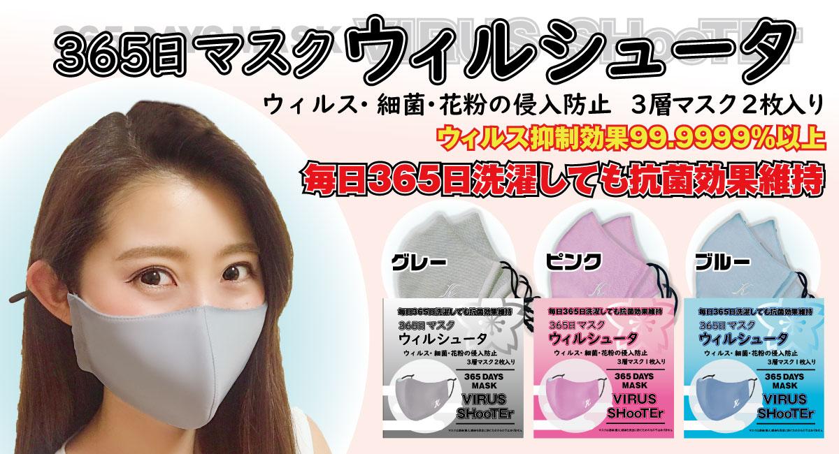 蒸れ、肌荒れ防止、365回洗っても抗菌効果が落ちないマスク、大好評で公式サイトで6000個追加販売決定