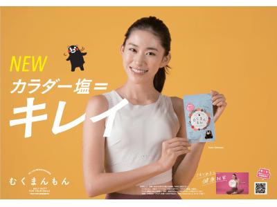 ストレス無く減塩対策ができる塩分吸収サプリメント『むくまんもん』6月9日より新発売!