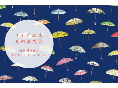 【銀座 蔦屋書店】「イイダ傘店 夏の傘展2021」を7月2日(金)より店頭・オンラインにて開催。あじさいやそら豆などのテキスタイルで作成した売れ筋の傘や雑貨をご提案。