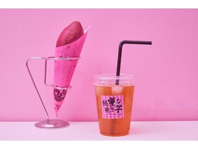 【焼き芋 × 発酵ドリンク?!】2つのいいとこ取り「腸活ビューティーセット」表参道店で発売開始!