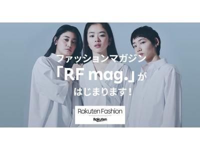 """「Rakuten Fashion」、""""読んで買える""""ウェブファッションマガジン「RF mag.」を新たにローンチ!"""