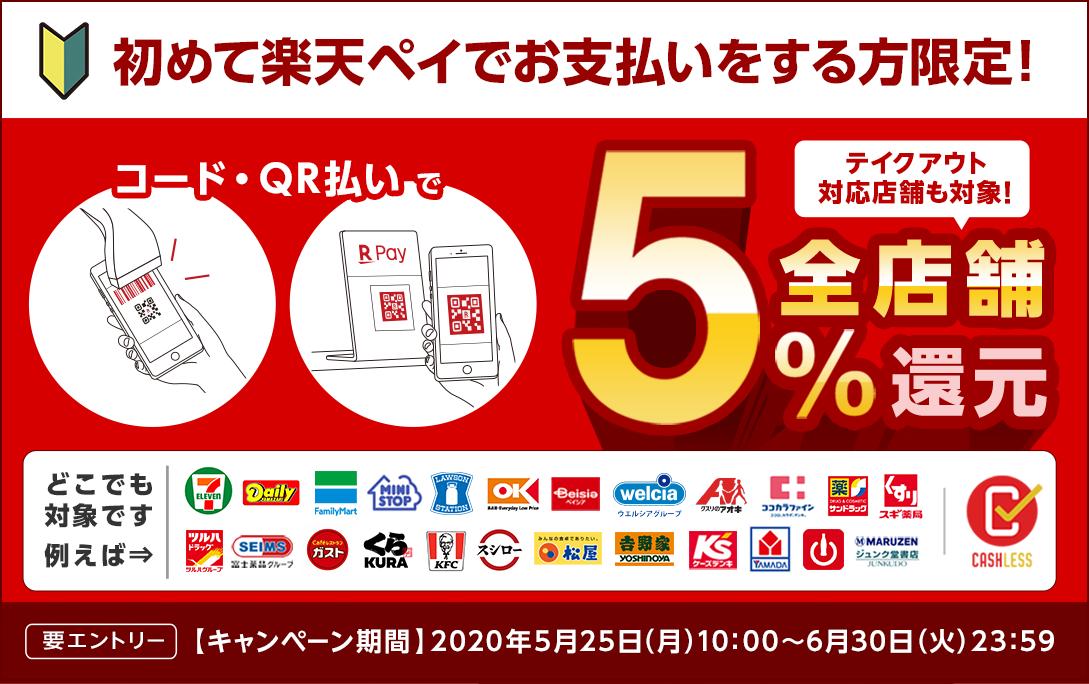 「楽天ペイ(アプリ決済)」、初めて利用される方を対象に、導入全店舗でポイント5%還元となるキャンペーンを5月25日(月)より開始
