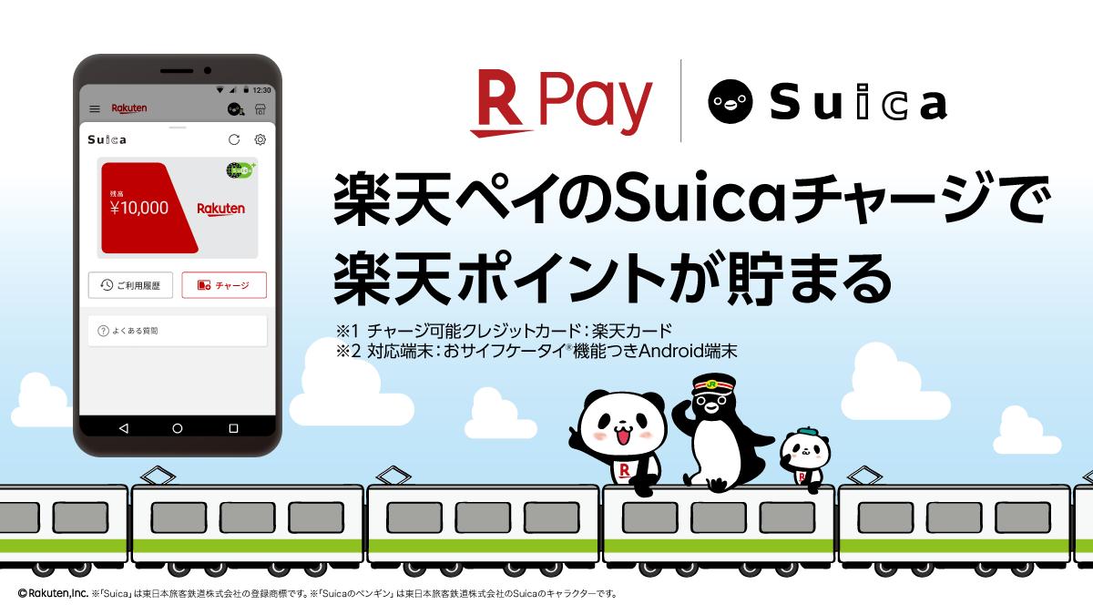 楽天とJR東日本、「楽天ペイ」アプリで「Suica」の発行やチャージ、「Suica」による支払いを可能に