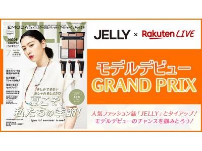 ライブ動画配信サービス「Rakuten LIVE」、ファッション雑誌「JELLY」とコラボし、誌面掲載モデルオーディションを開催