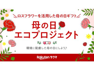 楽天「ラクマ」と「株式会社RIN」、規格外のカーネーションを回収・加工して販売する「母の日エコプロジェクト」を開催