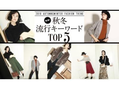 楽天、「楽天市場 秋冬ファッショントレンド2018」を発表