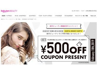 楽天の美容サロン予約サイト「楽天ビューティ」において、ヘアサロン「HAIR & MAKE EARTH」の240店舗が予約可能に