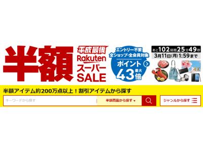 楽天、「平成最後 楽天スーパーSALE」を「楽天市場」にて開催