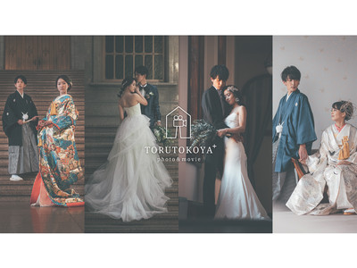 【Withコロナ 第4弾】婚礼前撮りを手掛けるTORUTOKOYA。洋装プランの新しい選択肢として新会場を追加!