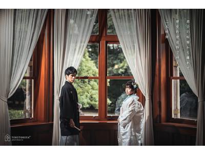 【Withコロナ 第6弾】婚礼前撮りを手掛けるTORUTOKOYA。一番人気の歴史邸宅プランに新会場を追加!