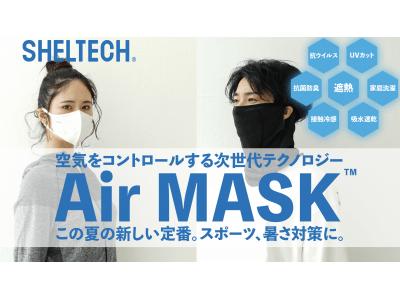 空気をコントロールする次世代テクノロジー「 SHELTECH(R)️ 【Air MASK(TM)️】 」発表