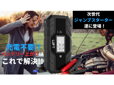 """充電不要!?""""バッテリー上がりはこれで解決""""【LUFT スーパーキャパシタ搭載 ジャンプスターター】Makuake(マクアケ)でクラウドファンディング先行販売開始!"""