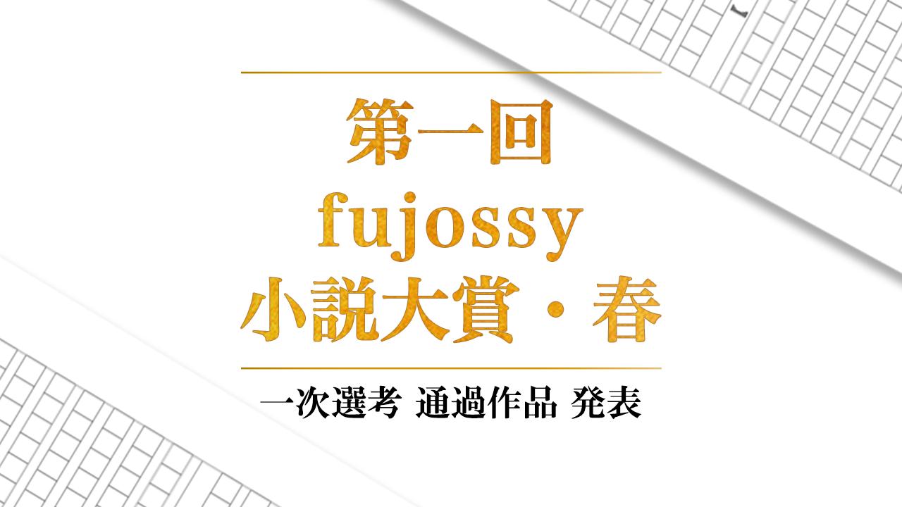 オリジナルBL文学賞「第一回fujossy小説大賞・春」一次選考を通過した18作品を発表!応募総数約300本、累計1千万文字以上の熱い想い!