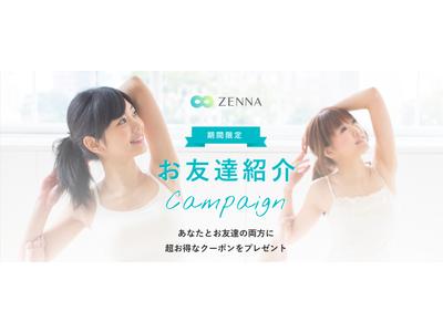 オンラインパーソナルトレーニング『ZENNA』がお得な【お友達紹介キャンペーン】をスタートします!