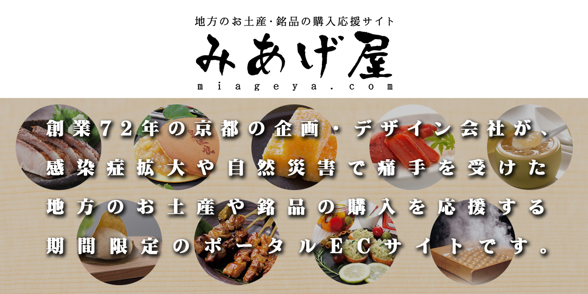 【送料0円】地方のお土産・銘品を応援する通販サイト「みあげ屋」リニューアル