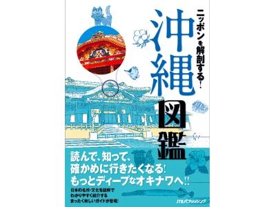 読んで、知って、確かめに行きたくなる! ディープな沖縄本登場!『ニッポンを解剖する! 沖縄図鑑』