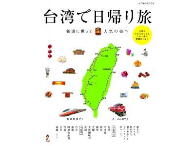 『台湾で日帰り旅 鉄道に乗って人気の街へ』2017年3月2日(木)発売