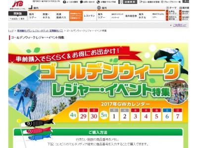 JTBゴールデンウィークの特別企画! JTBレジャーチケット ゴールデンウィーク レジャー・イベント 特集