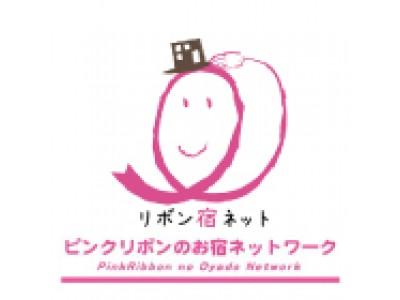 JTBサン&サン「ピンクリボンネットワークの温泉宿」をデジタルパンフレット限定で発売