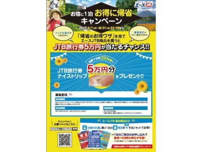 エースJTB 抽選で200名様に50,000円分のJTB旅行券が当たる!「お宿に1泊 お得に帰省キャンペーン」