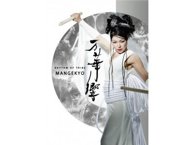 JTBコミュニケーションデザイン主催 オリジナルエンタテインメント公演 『万華響-MANGEKYO-』第2章、始動!公演チケット販売開始!
