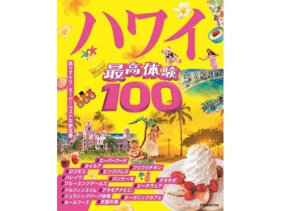 海外の新ムックガイドが誕生!裏ワザやひと味違ったテーマも充実の1冊 『最高体験100 ハワイ』『最高体験100 台湾』