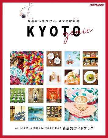 フォトジェニックな京都へ! 写真から行き先が選べる新感覚ガイドブック 『KYOTOgenic 写真から見つける、ステキな京都』