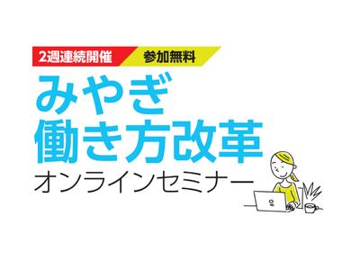 「みやぎ働き方改革オンラインセミナー」へ登壇決定