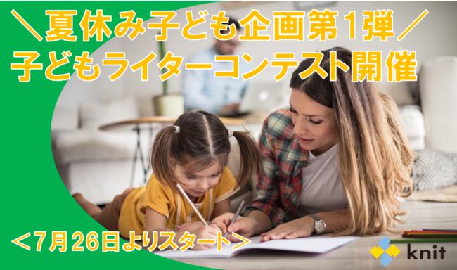 夏休み子ども企画第1弾:子どもライターコンテスト開催<7月26日より応募スタート>